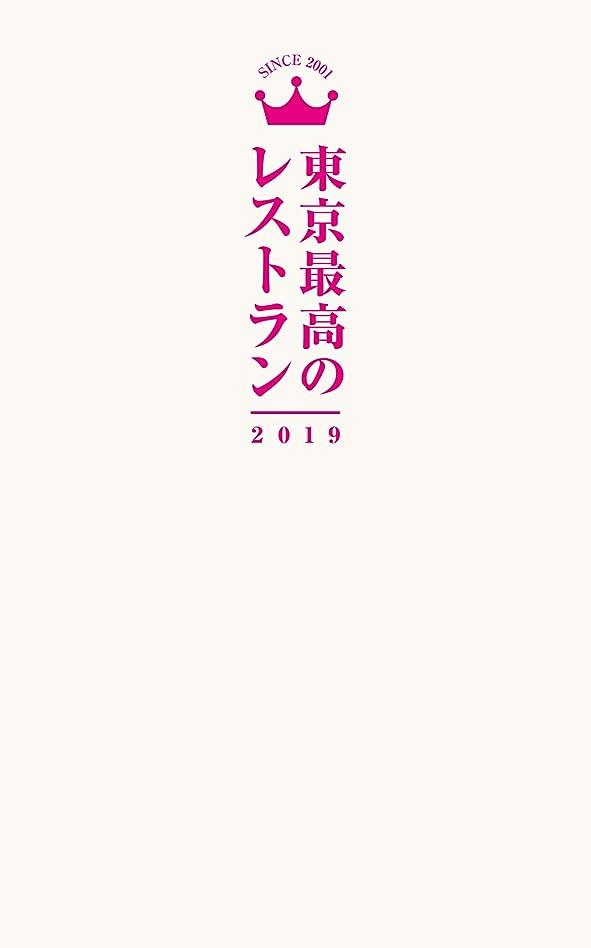 ロマンス眼実際に東京最高のレストラン2019