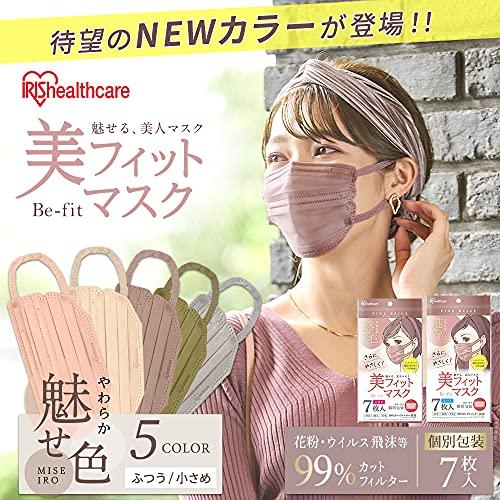 アイリスオーヤマ マスク 美フィットマスク 不織布 ふつうサイズ 個包装 7枚入 PK-BFC7MPB ピンクベージュ