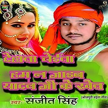 Hum Na Jaib Yadav Ji Ke Khet