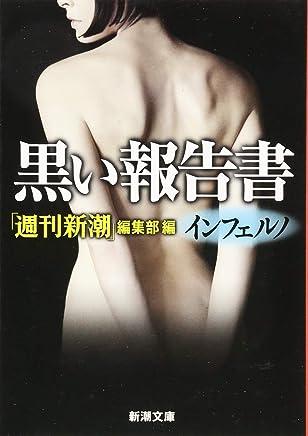 黒い報告書 インフェルノ (新潮文庫)