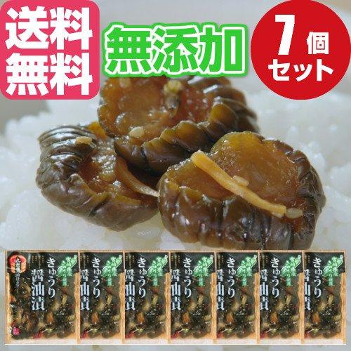 無添加・宮崎県産きゅうり醤油漬 100g×7個