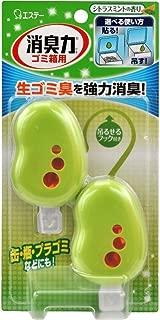 【エステー】ゴミ箱の消臭力 シトラスミントの香り 2個入 ×10個セット