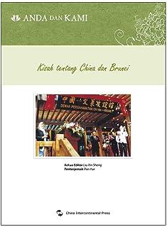 我们和你们:中国和文莱的故事(马来文)