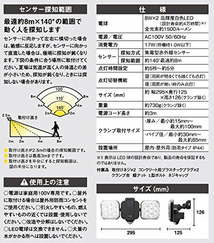 『ムサシ RITEX フリーアーム式LEDセンサーライト(8W×2灯) 「コンセント式」 防雨型 LED-AC2016』の15枚目の画像