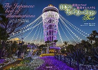 夜景のプロが絶対オススメする 日本のイルミネーションBest