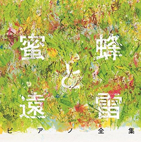 『蜜蜂と遠雷』ピアノ全集[完全盤]
