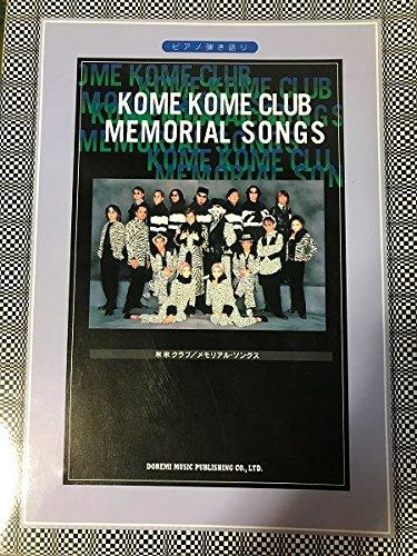 米米クラブメモリアルソング (ピアノ弾き語り)の詳細を見る