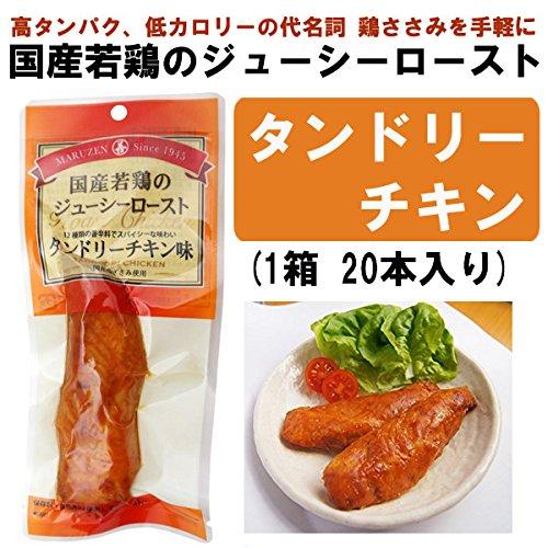 丸善 国産若鶏のジューシーロースト タンドリーチキン (1箱20本入り)