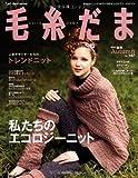 毛糸だま no.147 私たちのエコロジーニット (Let's Knit series)