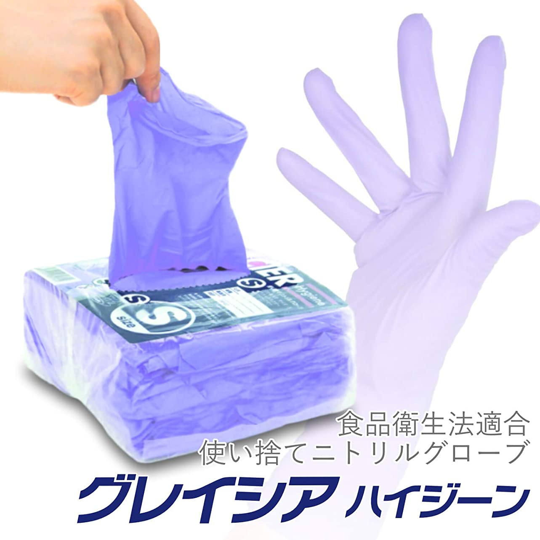 批判薄汚い区食品衛生法適合 ニトリル手袋 グレイシアハイジーン Sサイズ 【お徳用:125枚/パック】 GH-02-01