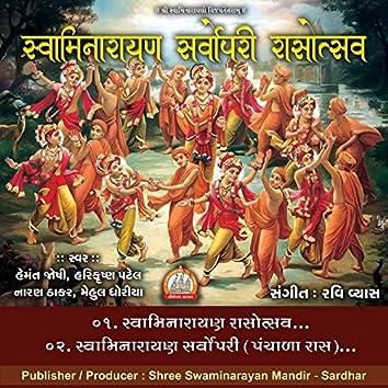 Swaminarayan Sarvopari Rasotsav Swaminarayan Kirtan