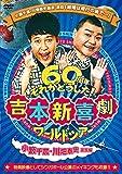 吉本新喜劇ワールドツアー~60周年それがどうした!~(小藪千豊・川畑泰史座長編)[DVD]
