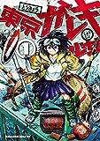 東京ガレキ少女(1) (少年マガジンエッジコミックス)