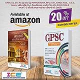 GPSC 7700+ Question PAPER SET + BHARAT NO SANSKRUTIK VARSO