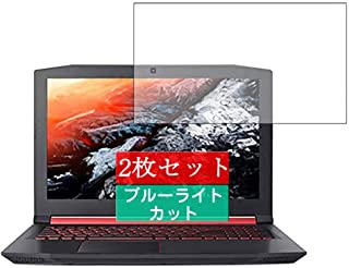 2枚 Sukix ブルーライトカット フィルム 、 Acer Nitro 5 (AN515-53 / 52 / 51 / 41 / 31) Series 15.6インチ 向けの 液晶保護フィルム ブルーライトカットフィルム シート シール 保護...
