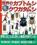 【バーゲンブック】 世界のカブトムシ・クワガタムシ