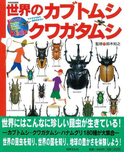 【バーゲンブック】 世界のカブトムシ・クワガタムシの詳細を見る