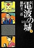 電波の城(3) (ビッグコミックス)