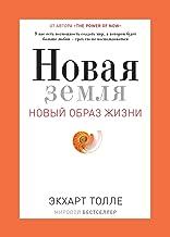 Новая земля. A New Earth: Awakening to your Life's Purpose (Новый образ жизни) (Russian Edition)