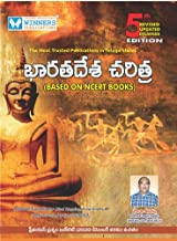 INDIAN HISTORY ( Based On NCERT ) [ TELUGU MEDIUM ]