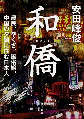 和僑  農民、やくざ、風俗嬢。中国の夕闇に住む日本人 (角川文庫)の詳細を見る