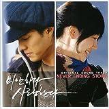 ごめん、愛してる OST2- Never Ending Story(韓国盤)