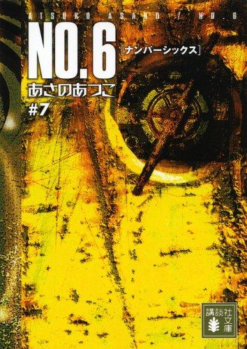 NO.6〔ナンバーシックス〕♯7 (講談社文庫)