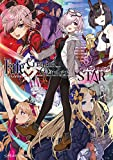 Fate/Grand Order アンソロジーコミック STAR(8) (星海社コミックス)