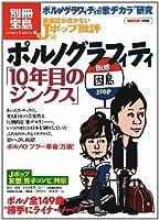 音楽誌が書かないJホ゜ッフ゜批評58 ホ゜ルノク゛ラフィティ10年目のシ゛ンクス (別冊宝島 1598 カルチャー&スポーツ)