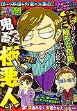 ぷち本当にあった愉快な話 鬼畜な極悪人SP (バンブー・コミックス)