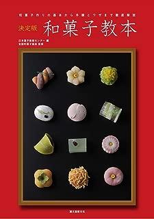 決定版 和菓子教本―和菓子作りの基本から手順とワザまで徹底解説