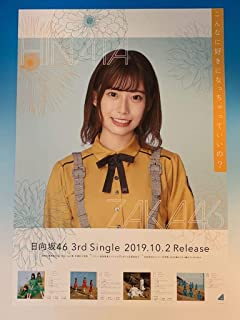 日向坂46 東村芽依 3nd 「こんなに好きになっちゃっていいの?」 握手会 会場限定 B2 スペシャルポスター