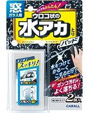 CARALL [ オカモト産業 ] 窓ガラスクリーナー  窓ガラス用水アカとりパッド   [ 品番 ] 2081