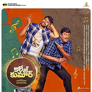 College Kumar (Telugu) (Original Motion Picture Soundtrack)
