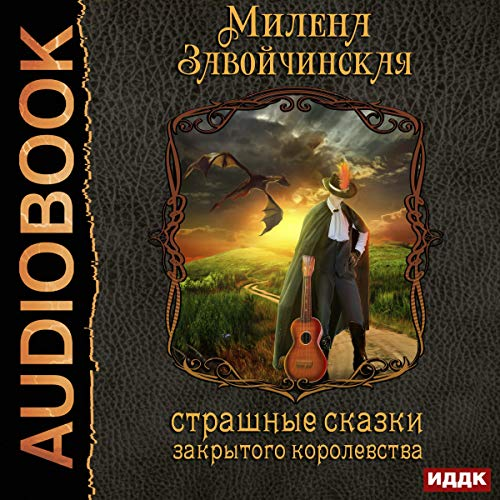 Страшные сказки закрытого королевства [Strings of Magic 1: Terrible Tales of a Closed Kingdom]                   By:                                                                                                                                 Milena Zavojchinskaya                               Narrated by:                                                                                                                                 Alevtina Zharova                      Length: 9 hrs and 51 mins     1 rating     Overall 5.0