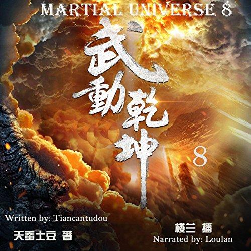 武动乾坤 8 - 武動乾坤 8 [Martial Universe 8] audiobook cover art