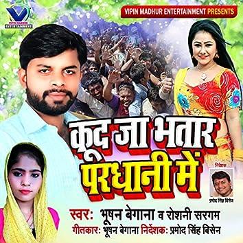 Kud Ja Bhatar Pradhani Me (Bhojpuri Song)
