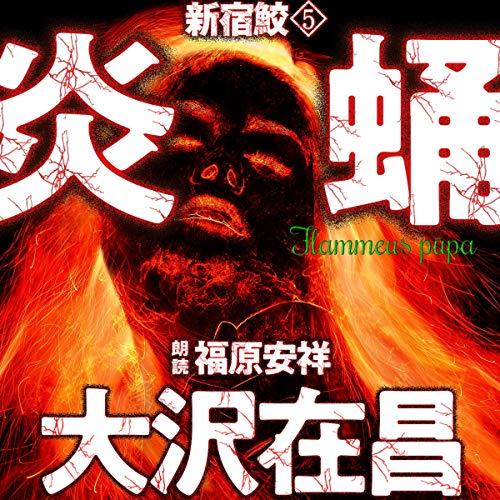 『炎蛹 新宿鮫5』のカバーアート