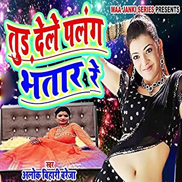 Tur Dele Palng Bhatar Re