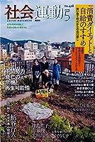 社会運動2015.5 No.418