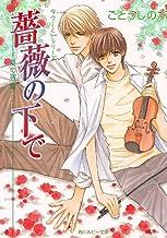 表紙: タクミくんシリーズ 薔薇の下で―夏の残像・3― (角川ルビー文庫) | ごとう しのぶ