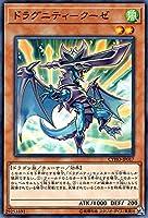ドラグニティ-クーゼ ノーマル 遊戯王 サイバネティック・ホライゾン cyho-jp017