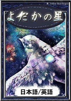 [宮沢 賢治, かつながみつとし, YellowBirdProject]のよだかの星 【日本語/英語版】 きいろいとり文庫