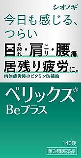【第3類医薬品】ベリックスBeプラス 140錠
