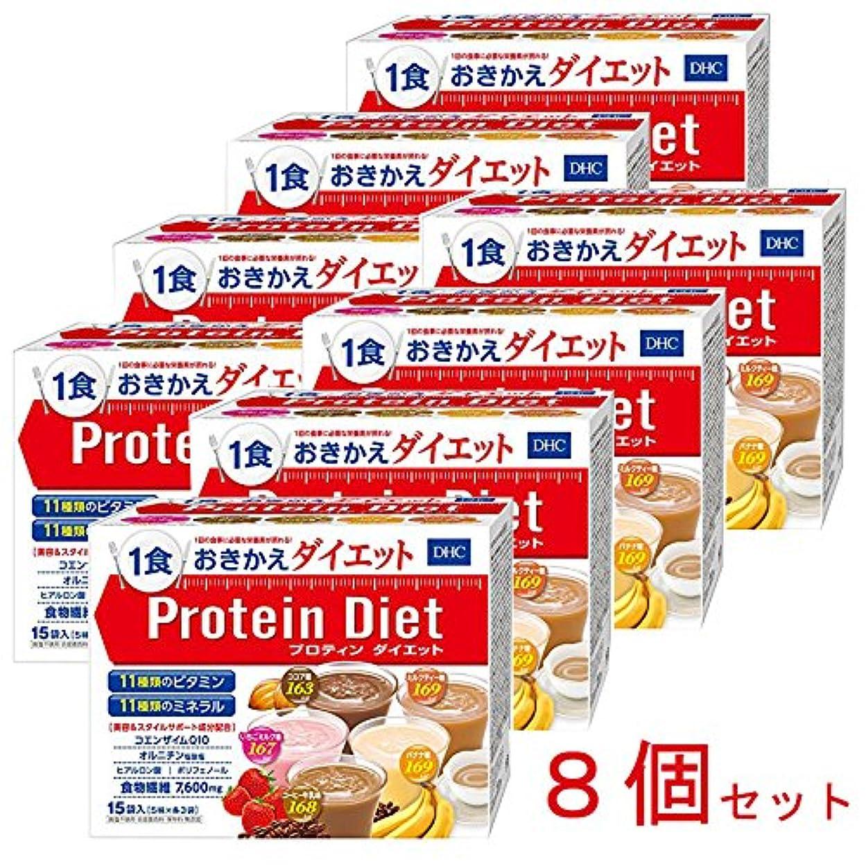たっぷり植木すべてDHC プロティンダイエット 1箱15袋入 8箱セット 1食169kcal以下&栄養バッチリ! リニューアル
