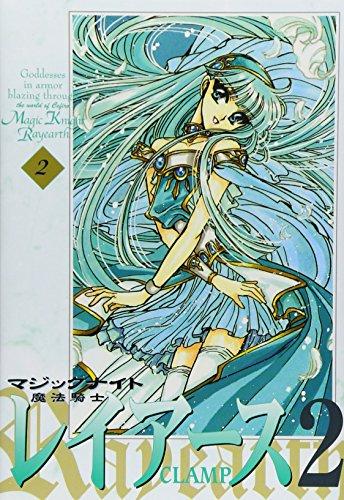 Magic Knight Rayearth 2 (New version) Vol. 2 (Mahou Kishi Reiasu 2 (Shinso ban)) (in Japanese)