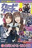 カードゲーマーvol.53 (ホビージャパンMOOK 1019)