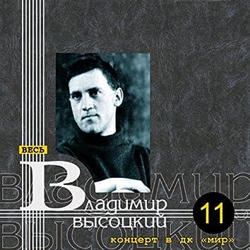 """Концерт в ДК """"Мир"""" (Live)"""