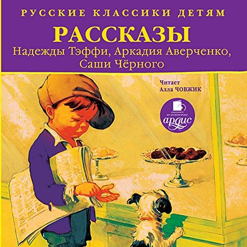Rasskazy N. Teffi, A. Averchenko, Sashi Chornogo audiobook cover art