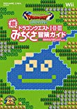 ドラゴンクエスト25周年記念 ファミコン&スーパーファミコン ドラゴンクエストⅠ・Ⅱ・Ⅲ 超みちくさ冒険ガイド (デジタル版SE-MOOK)
